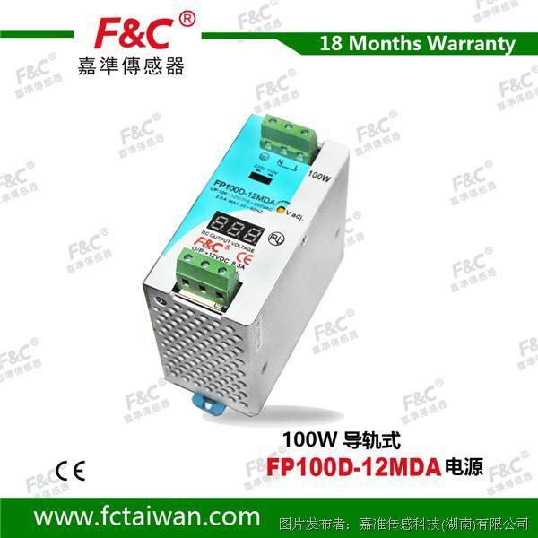F&C嘉准 FP100D-12MDA 100w 数显导轨式开关电源