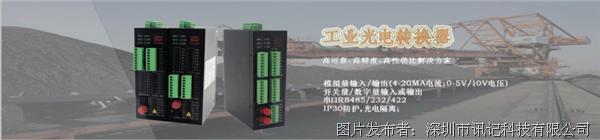 深圳讯记4-20mA电流模拟量光纤转换器