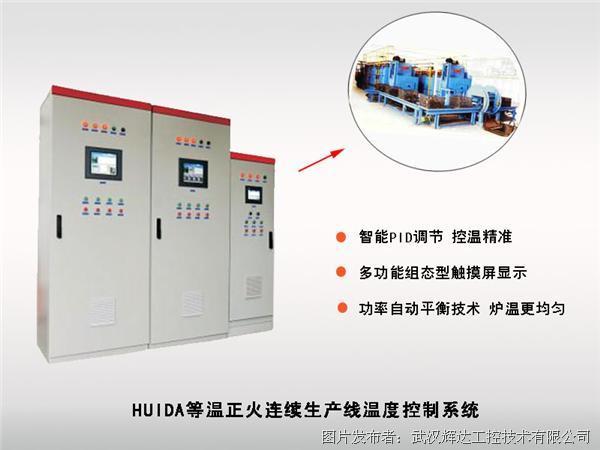辉达工控 热处理车间工业炉集散控制系统