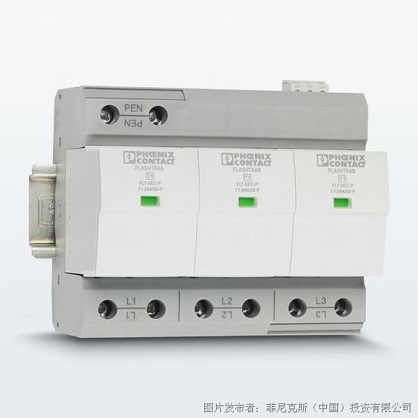 菲尼克斯 轻松应对高达50 kA冲击电流电涌保护器