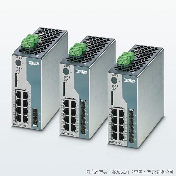 菲尼克斯 提高EtherNet/IP网络可用性的新型交换机