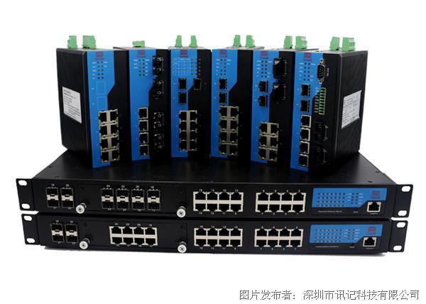 深圳讯记百兆2电1光工业以太网交换机