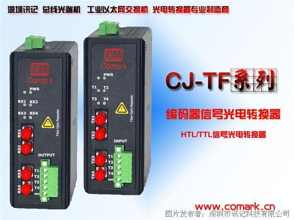 讯记CJ-TF系列编码器信号光纤转换器