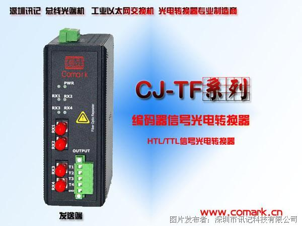 訊記CJ-TF系列編碼器信號光纖轉換器