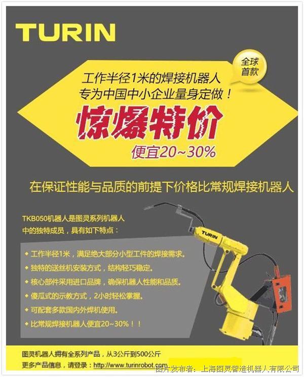 图灵机器人 TKB 050 工业机器人