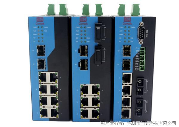 讯记 CK2080P 百兆8电口工业POE交换机