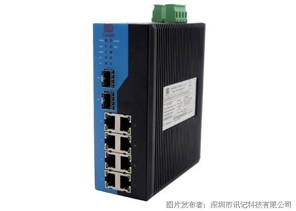 讯记千兆环网10口工业POE交换机
