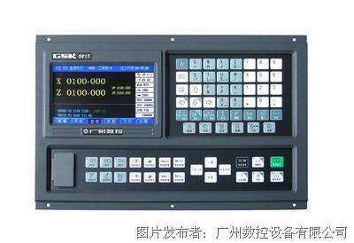 广州数控 GSK981T车床数控系统