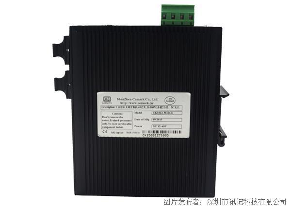 訊記CK2011百兆1光1電工業光纖收發器