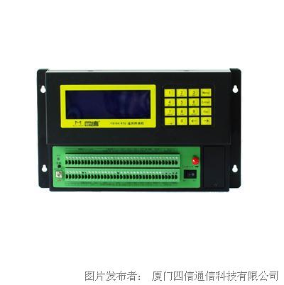 四信通信 F9164遥测终端