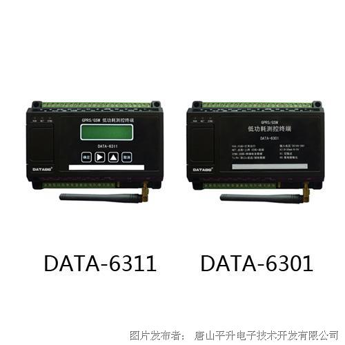 唐山平升 rtu远程测控终端、RTU终端