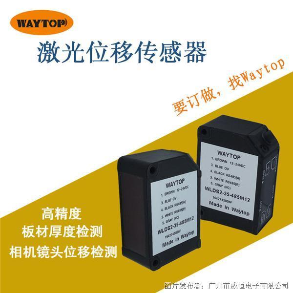 Waytop WLDS2-35NA高精度模拟电流激光测距传感器