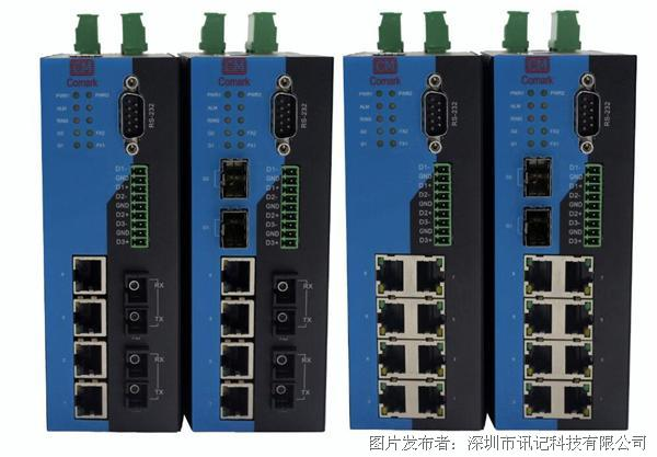 深圳讯记10口串口网管型工业以太网交换机