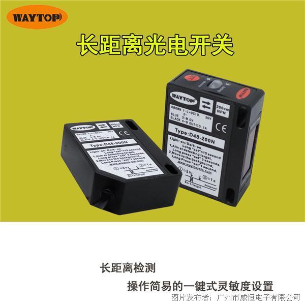 Waytop DR48-1000N回归反射型长距离光电传感器