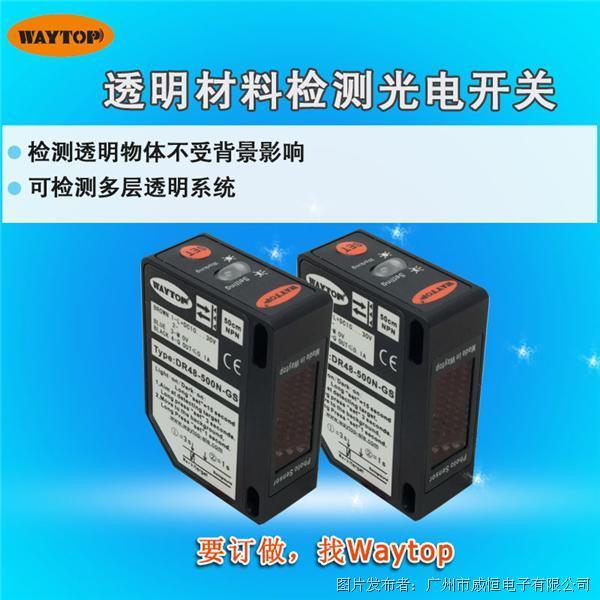 Waytop DR48-500N-GS透明材料检测光电传感器