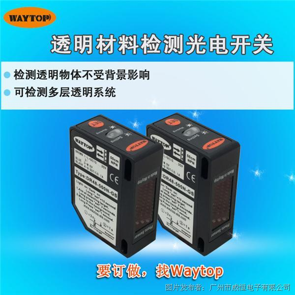 Waytop DR48-1000P-GS透明材料检测光电传感器