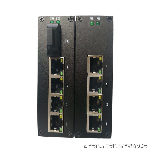 讯记5口百兆非网管工业以太网交换机