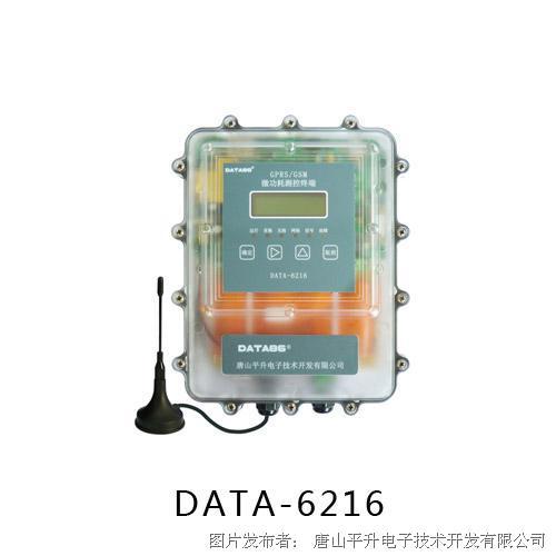 唐山平升 智能水表监控系统