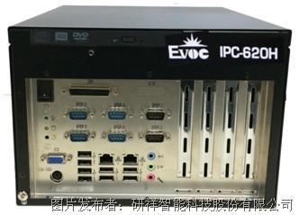 研祥 IPC-620H小型紧凑型壁挂整机