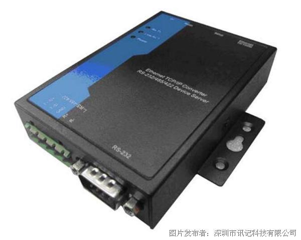 讯记RS-232/485/422串口联网服务器