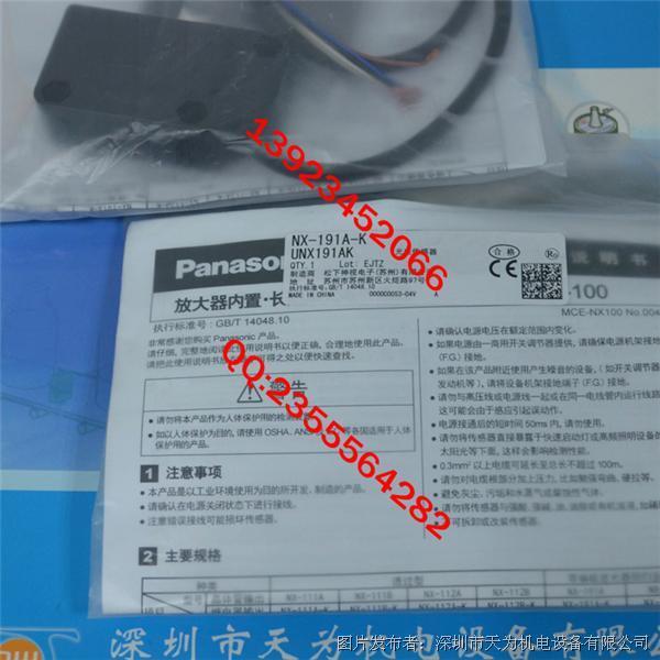 Panasonic日本松下NX-191A-K光电传感器