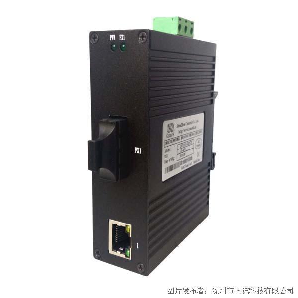 讯记 CK1011  1光1电工业级光电转换器 以太网口