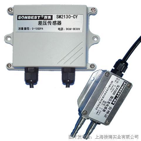 搜博sonbest  SLP1000微差压传感器