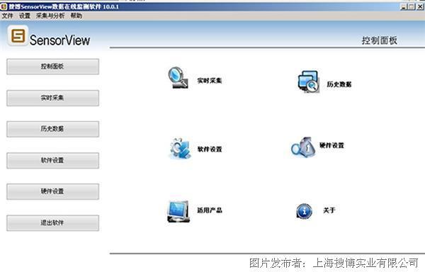 搜博sonbest SV2000数据在线监测软件