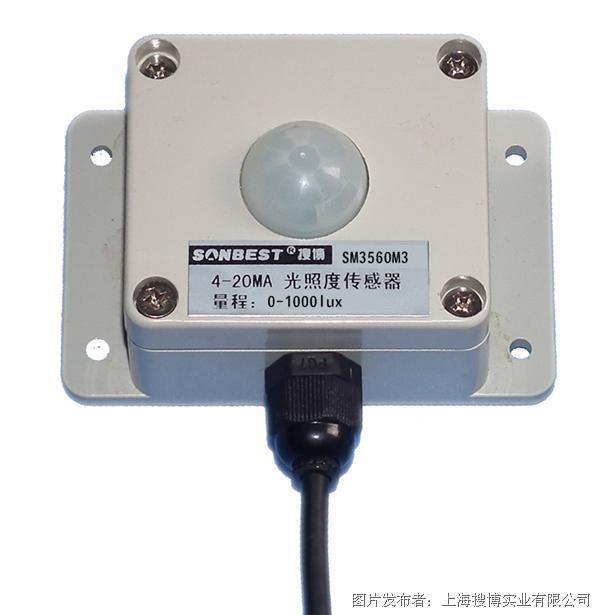 搜博sonbest 4-20mA电流光照度传感器