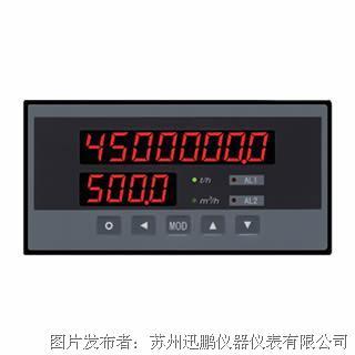 苏州迅鹏WPJB-AI型流量积算记录仪