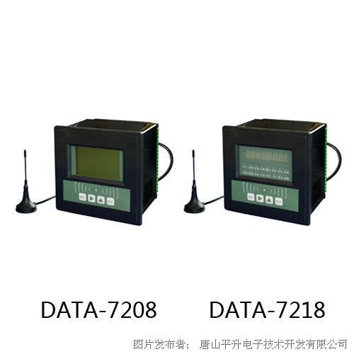 唐山平升 智能远程测控终端、智能测控装置