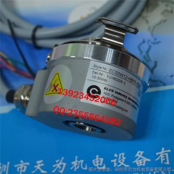 ELCO EC50P系列标准轴型工业增量编码器