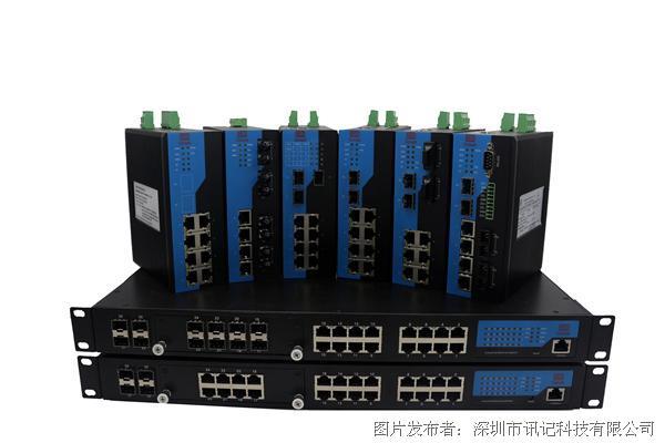 訊記10口串口網管型工業以太網交換機