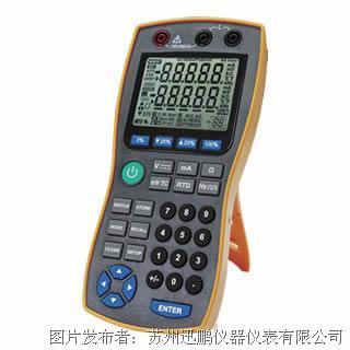 苏州迅鹏WP-MMB型手持式信号发生器