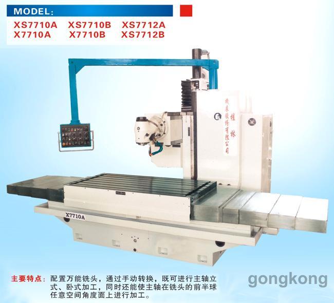 桂林机床X(S)7710A(数显)滑枕床身铣床