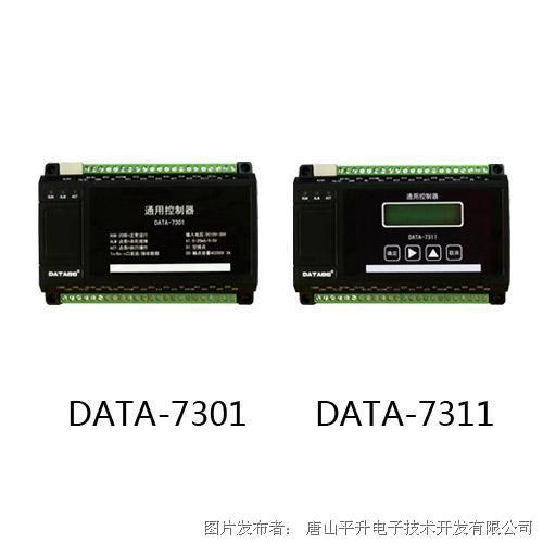 唐山平升 可逻辑编程控制器、可编程控制器