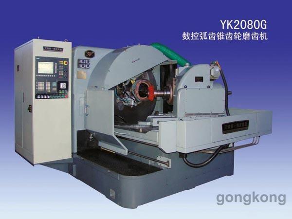 天津第一機床YK2080G數控弧齒錐齒輪磨齒機