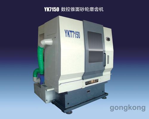 天津第一機床YK7150數控錐面砂輪磨齒機