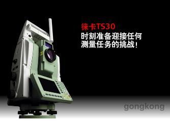 徕卡TS30全站仪