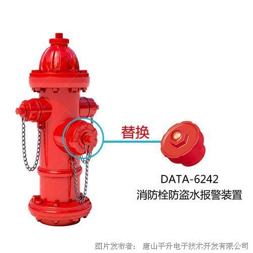 唐山平升 消防栓闷盖、智能消防栓闷盖