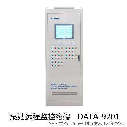 唐山平升 泵站自动化远程监控系统