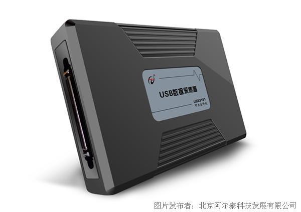 阿尔泰科技USB3101A/3/5/6A多功能数据采集卡