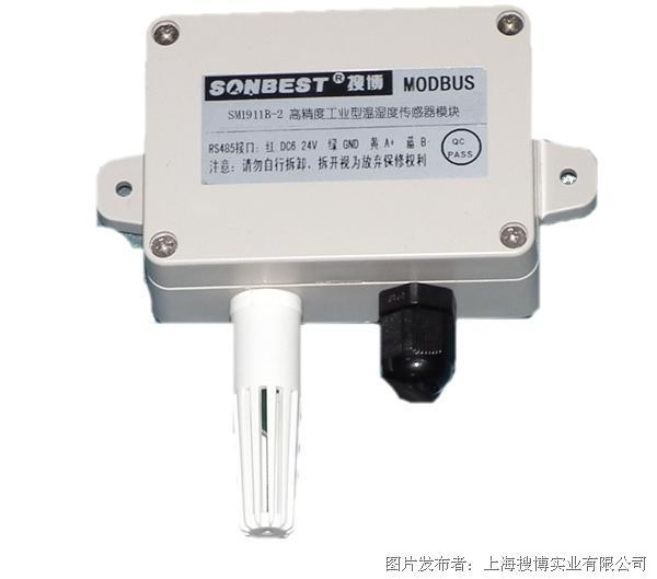 搜博sonbest SM1911B-2高精度工业型温湿度传感器模块