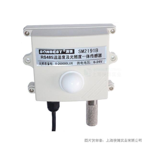 搜博sonbest SM2191B光照度及温湿度一体式传感器