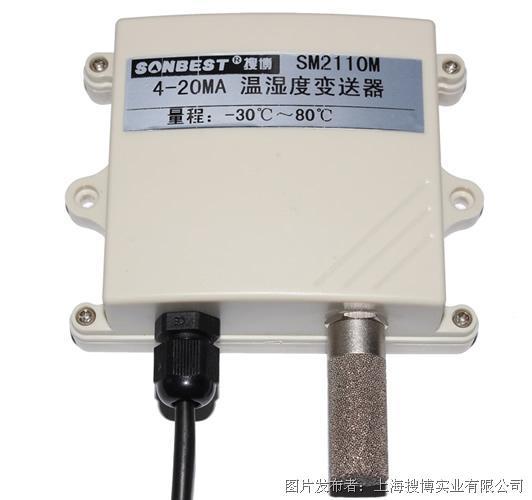 搜博sonbest SM2110M 4-20mA温湿度变送器