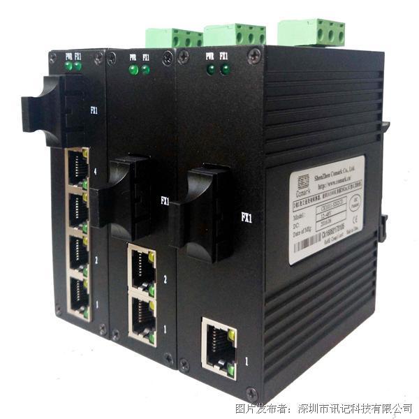 訊記百兆工業光電轉換器/光纖收發器