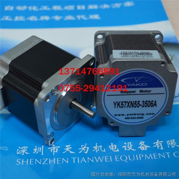 YAKO YK57XN55-3506A两相混合步进电机