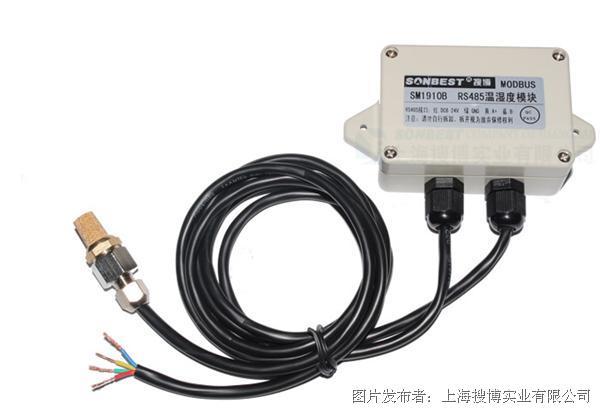 搜博sonbest SM1910B RS485防护型温湿度模块