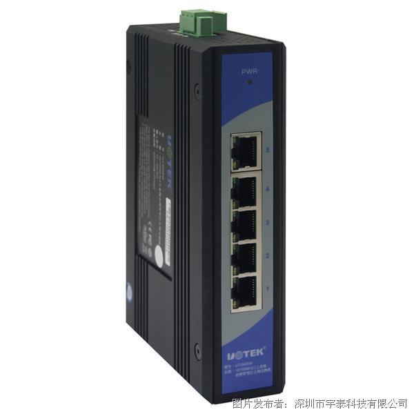 宇泰 UT-6405W 100M 5口以太网交换机