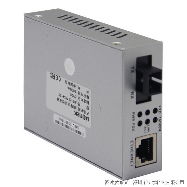宇泰 UT-2179 100M单模单纤光纤收发器